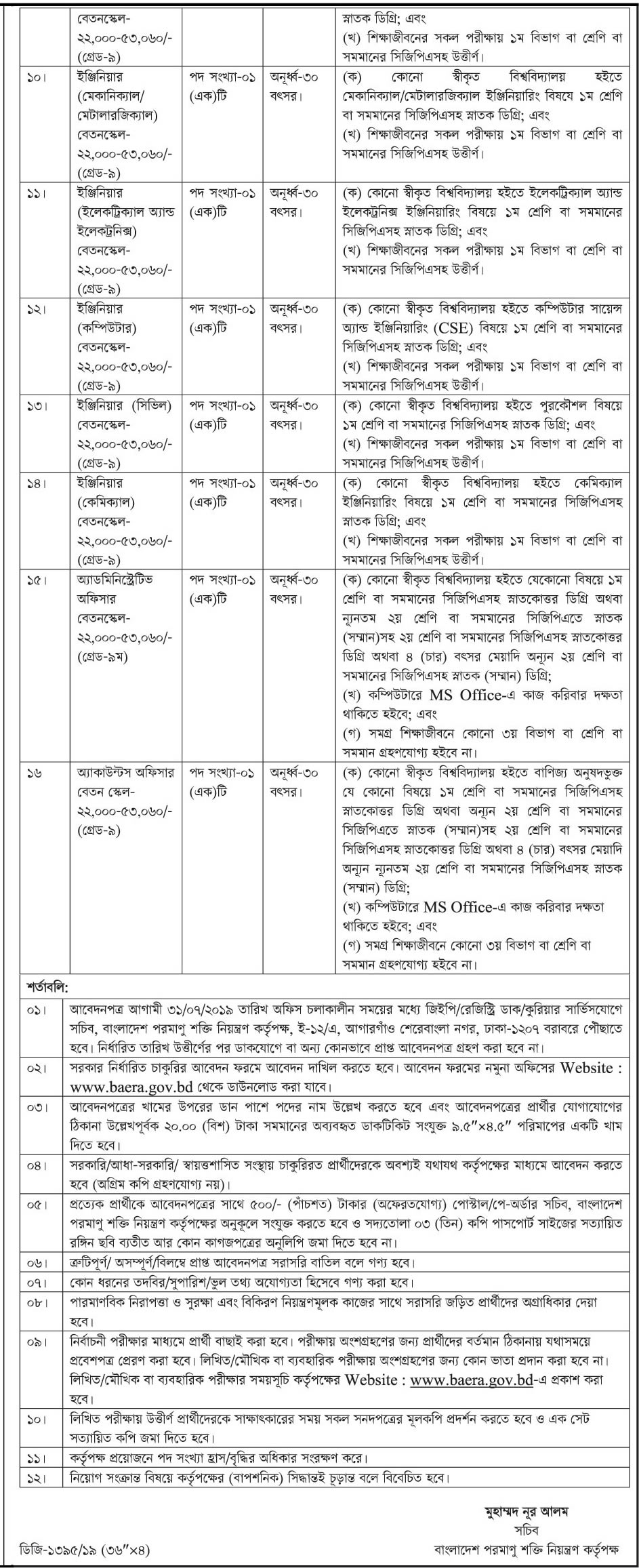 Bangladesh Atomic Energy Regulatory Authority